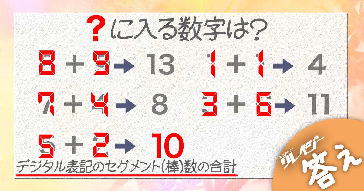 クイズ83a