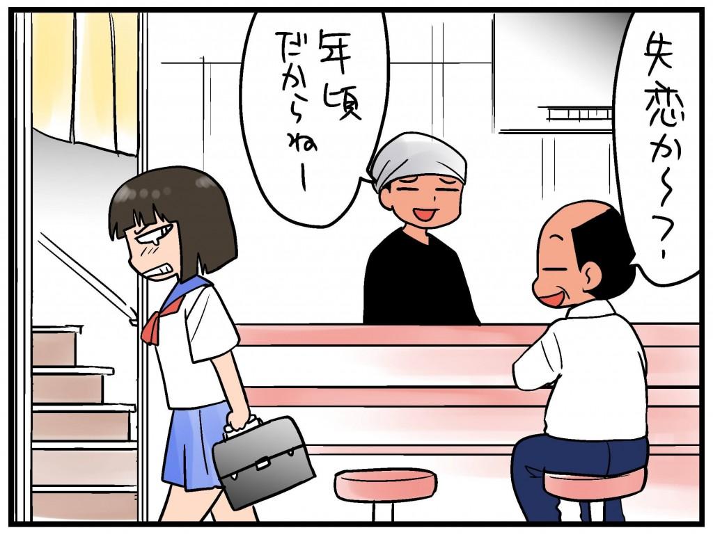 自営業あるある9 (1)