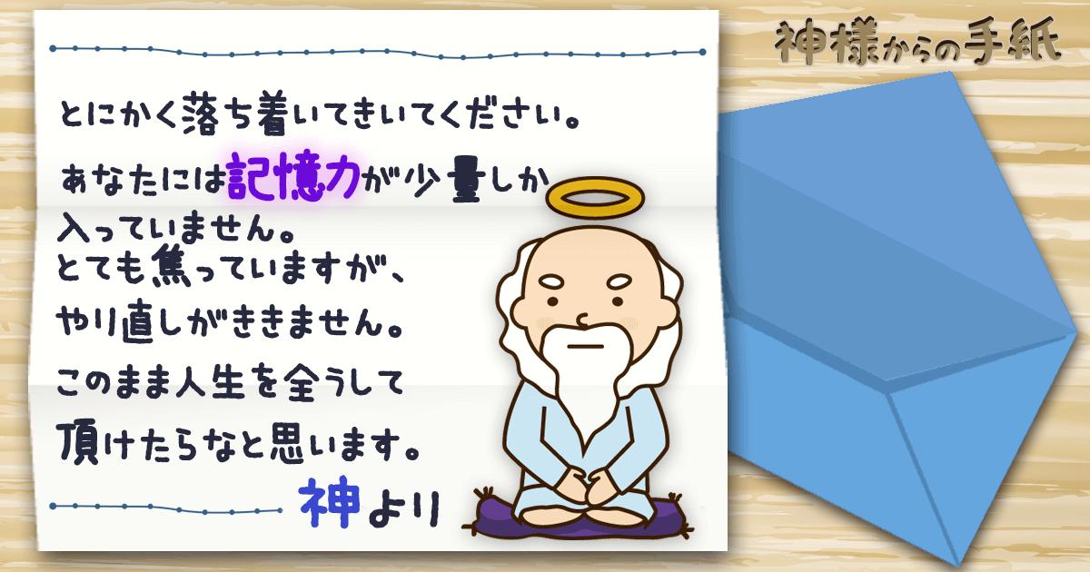 神手紙49