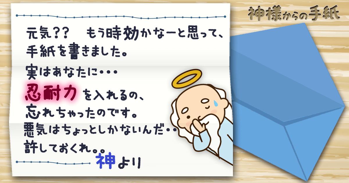 神手紙28