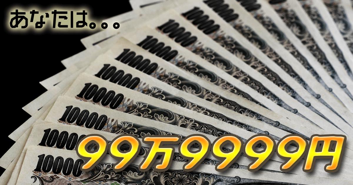 99万9999円