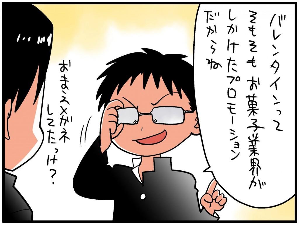 チョコもらえない男子5 (1)