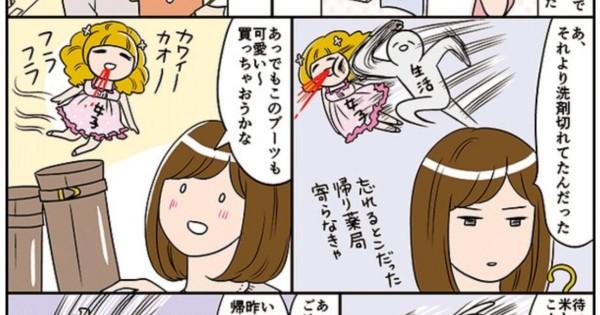 【オシャレよりも生活優先】一人暮らしの日常を描いた漫画に痛いほど共感