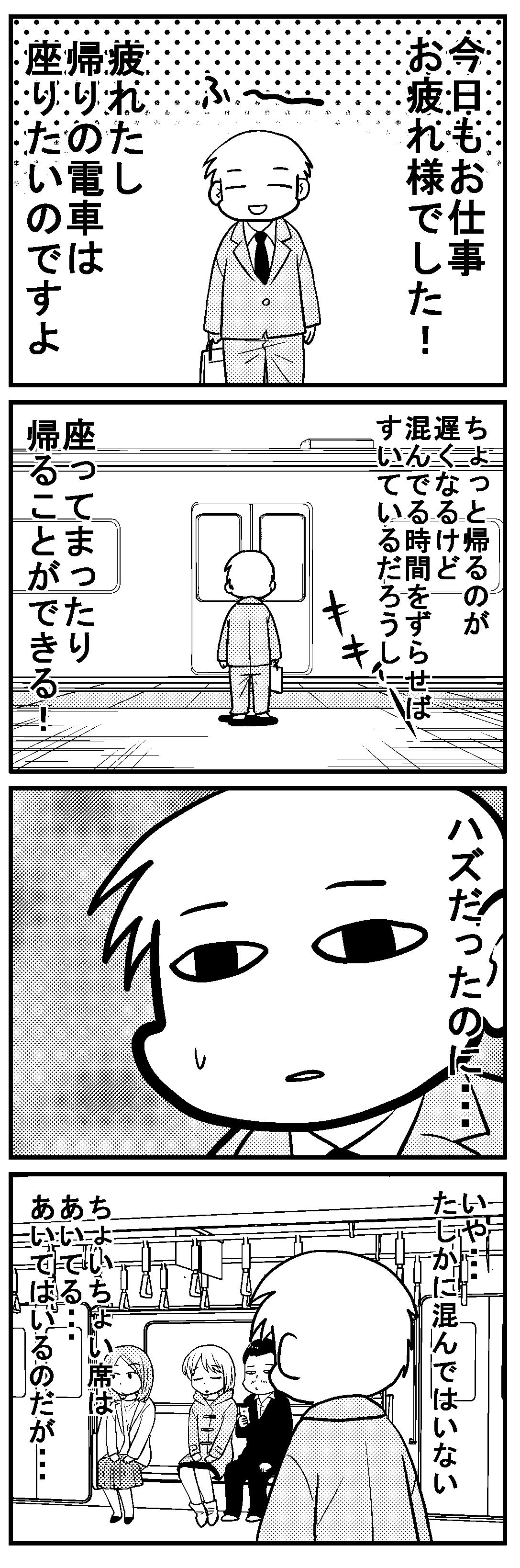 深読みくん39-1