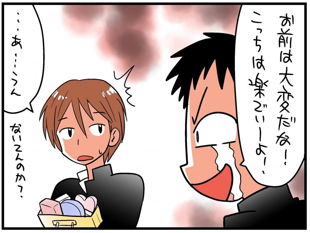 チョコもらえない男子13 (1)