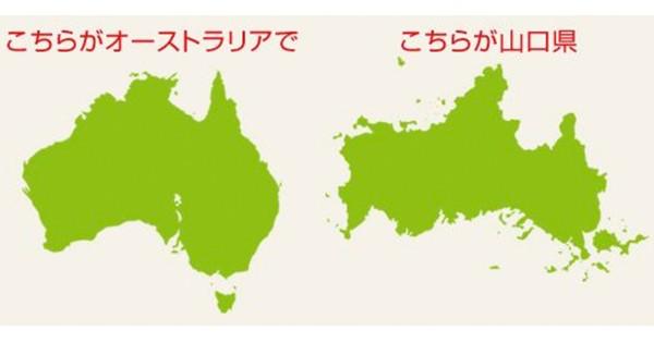 【オーストラリアの変わりに山口県へ】日本各地のPR活動が個性爆発すぎて面白い!