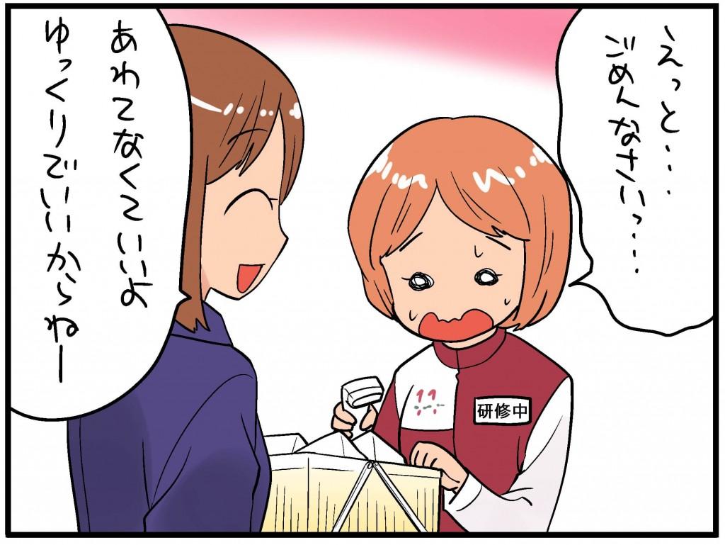 コンビニ店員14 (1)