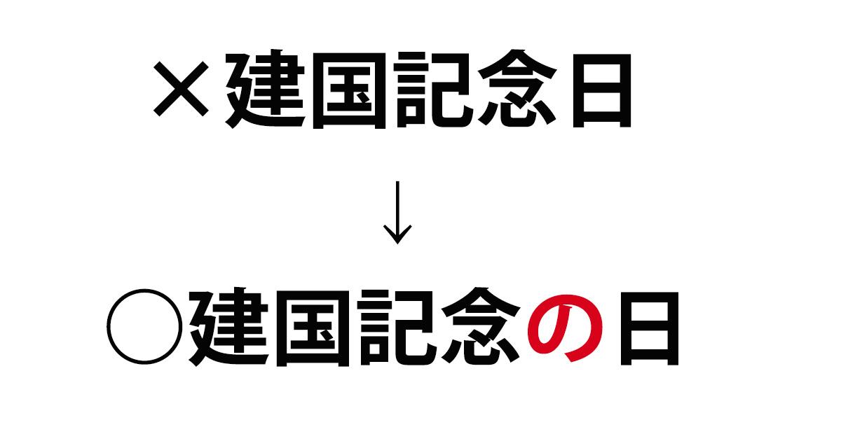 kenkoku