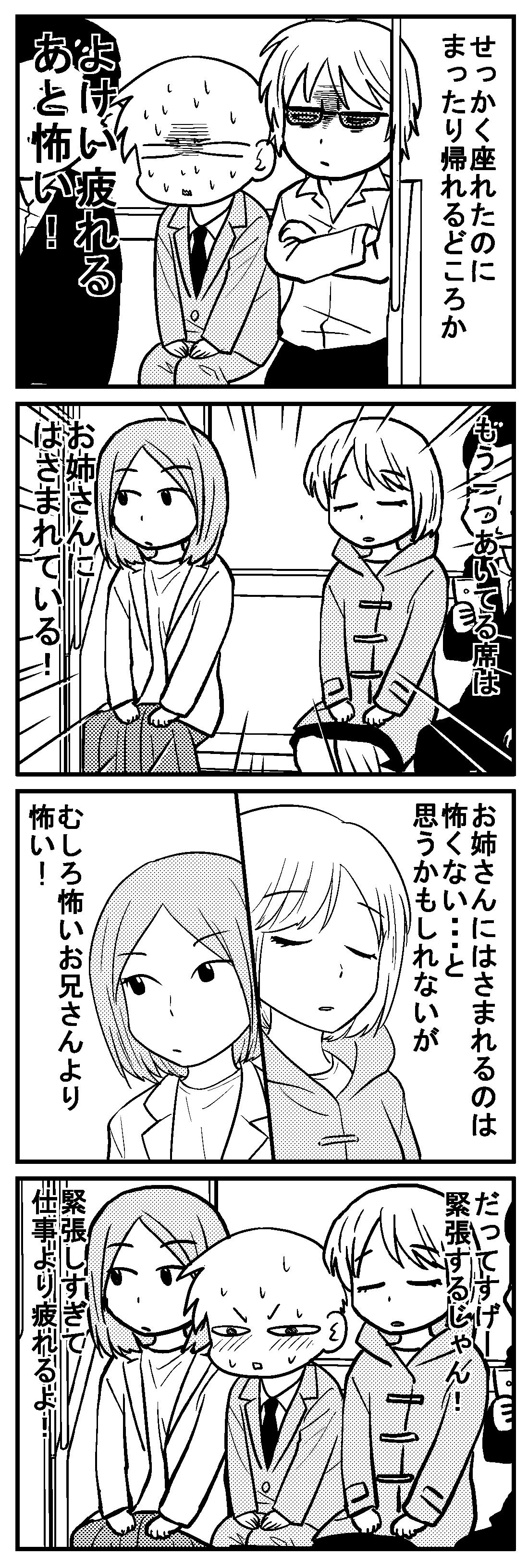 深読みくん39-3
