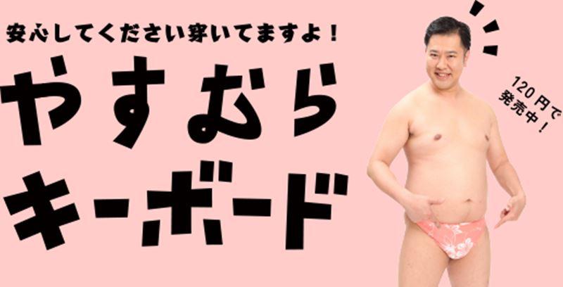 yasumurakiiboodo_R