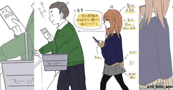 何を言ってるのか分からない!(笑) 常人には理解できない「女子高生」の会話12選