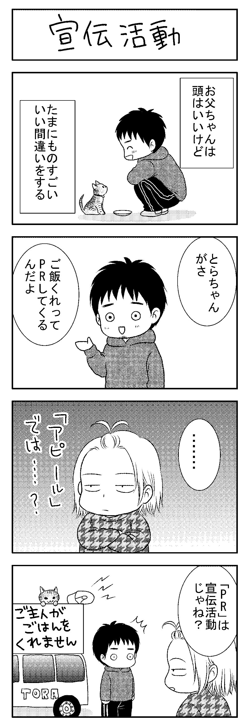 aitan_r_21_3