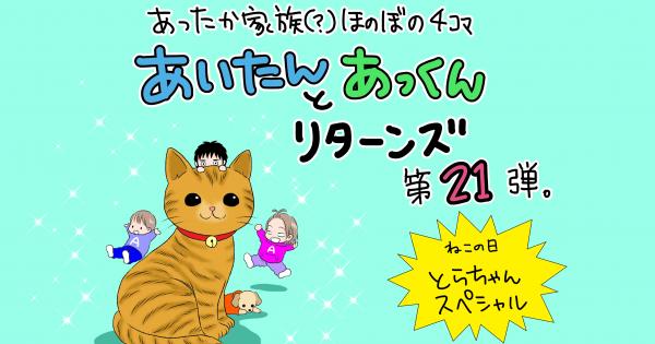 【猫の日記念!トラちゃんスペシャルが登場!!】あったか家族の4コマ漫画 「あいたんとあっくんR」第21弾