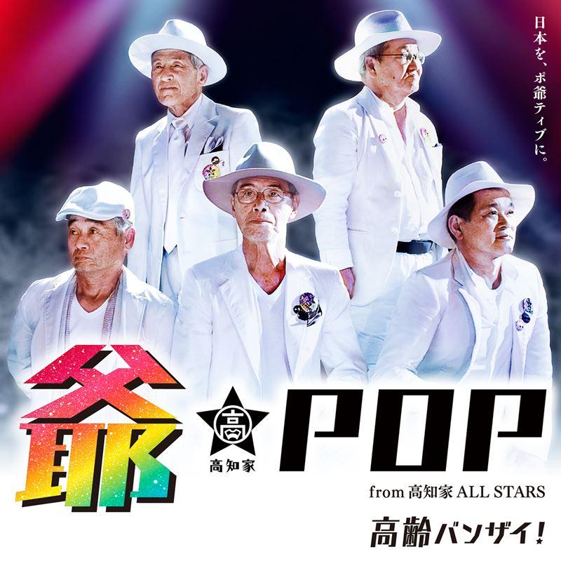 爺-POP_jaket_コピー有_R