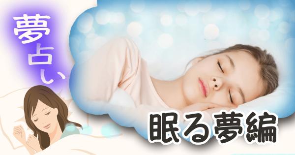 夢占い_眠る