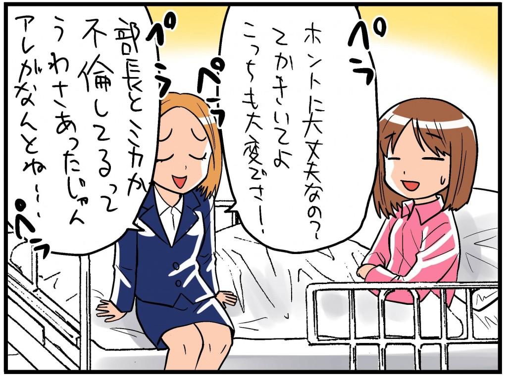 入院7 (1)