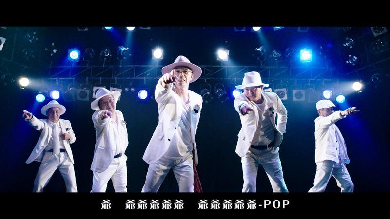 爺-POP_2_R