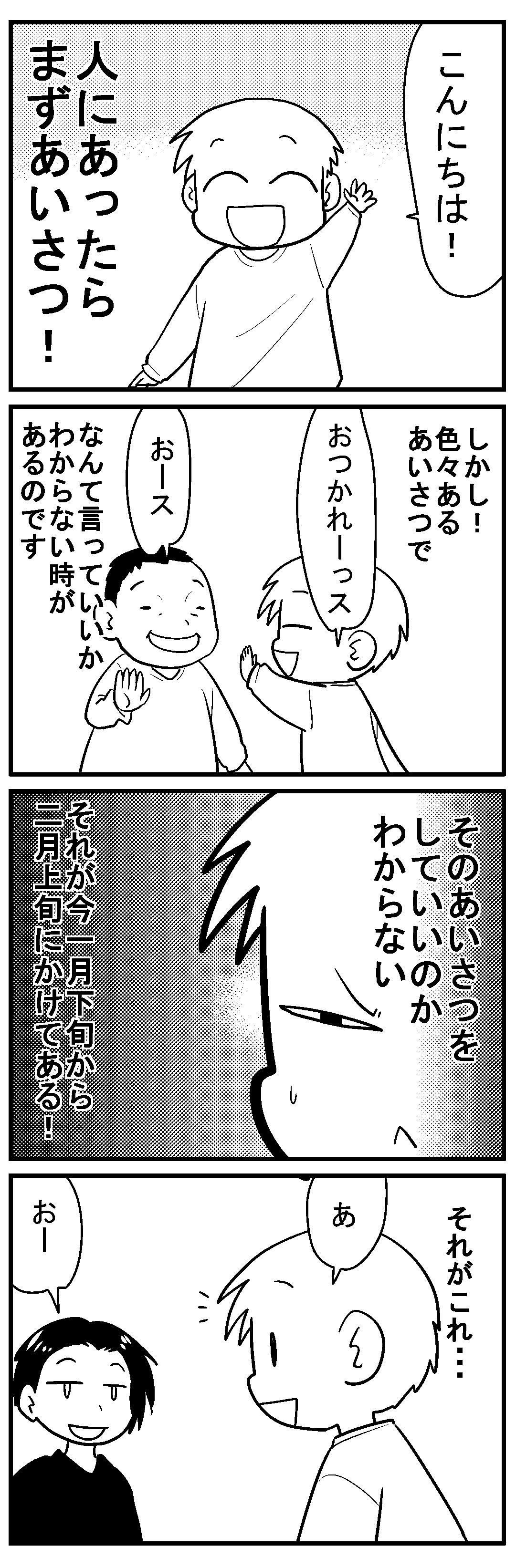 深読みくん38 1