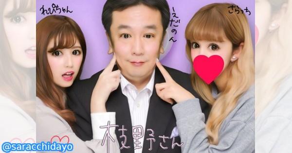 民主党の枝野幹事長が女子高生とプリクラ!普段は見せない可愛さに思わず笑った