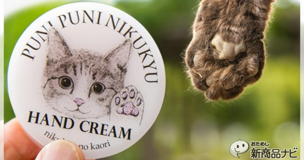 『猫の肉球の香りハンドクリーム(人間用)』肉球ピンクとふんわり甘い香りがネコ好きの心を芯から癒やす!