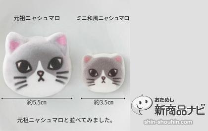 猫マシュマロ4