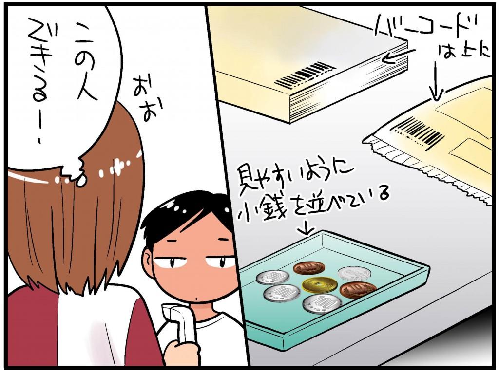 コンビニ店員7 (1)