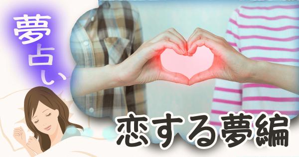 夢占い_恋