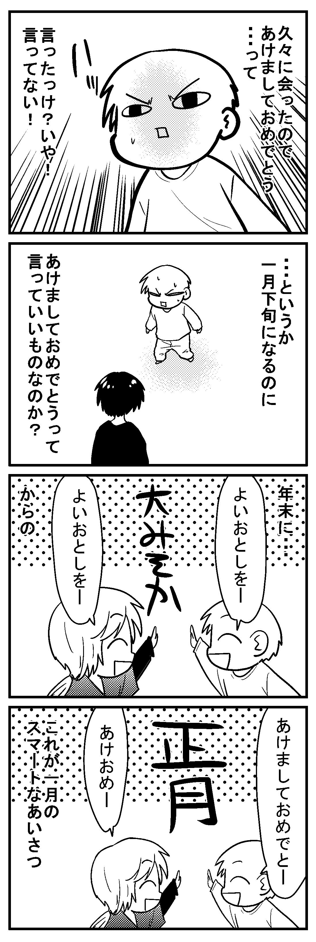 深読みくん38 2