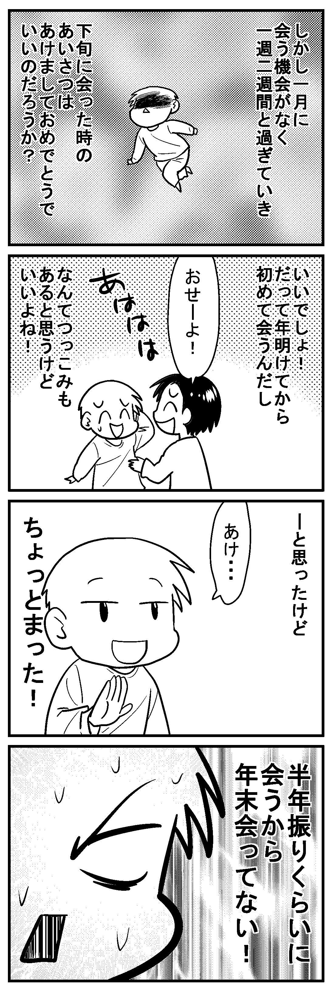 深読みくん38 3