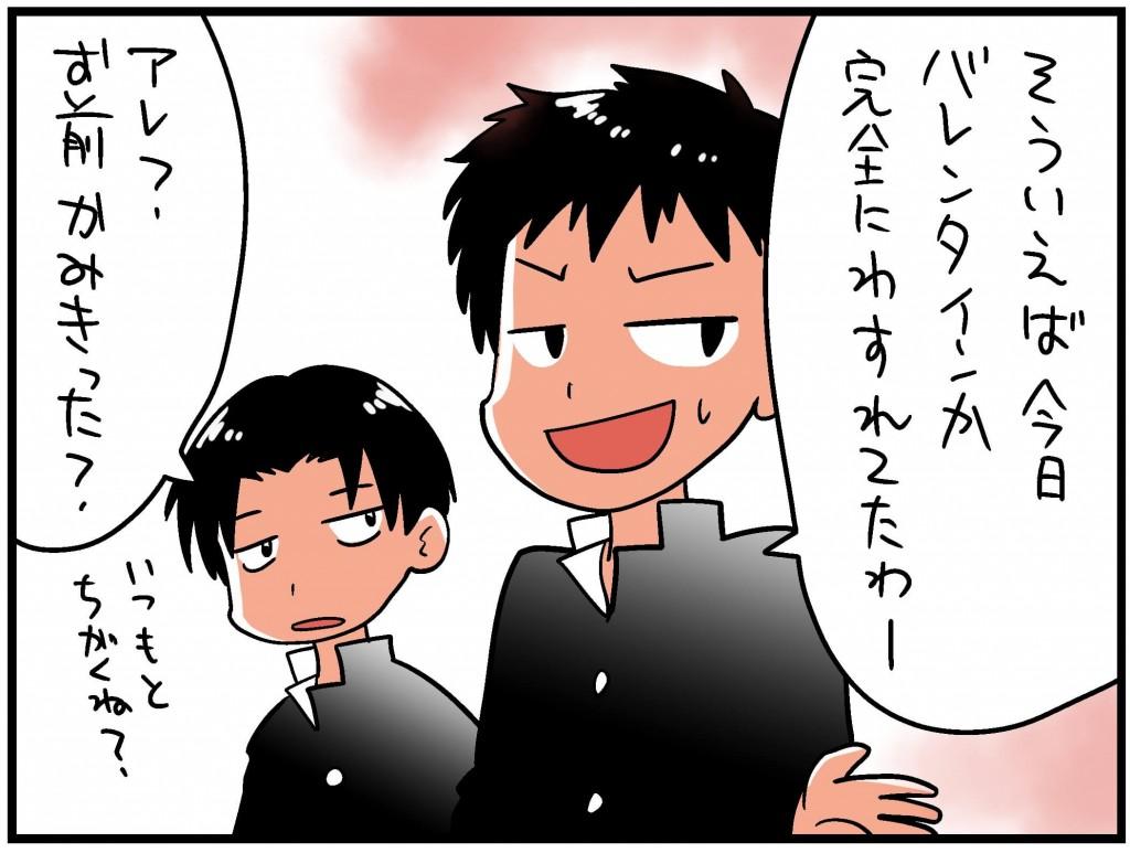 チョコもらえない男子1 (1)