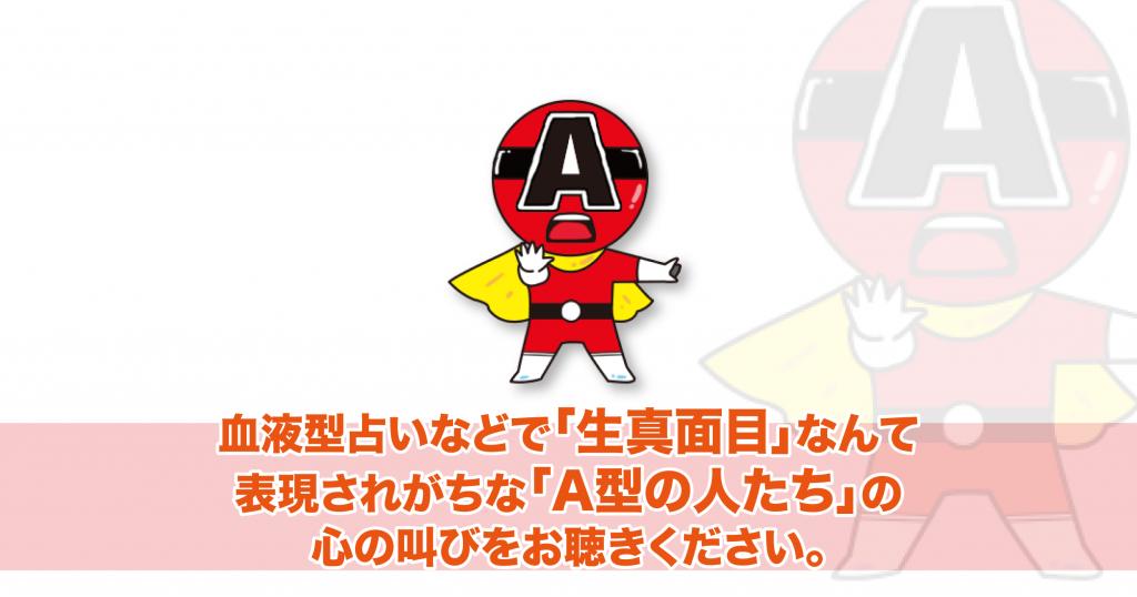 A型_アイキャッチ-01