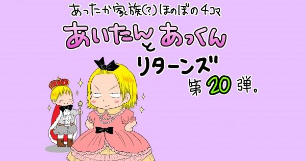 【あっくんの渾身のダジャレが炸裂!!】あったか家族の4コマ漫画 「あいたんとあっくんR」第20弾