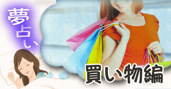 【ストレス溜まってるかも?】買い物にまつわる夢占い7パターン