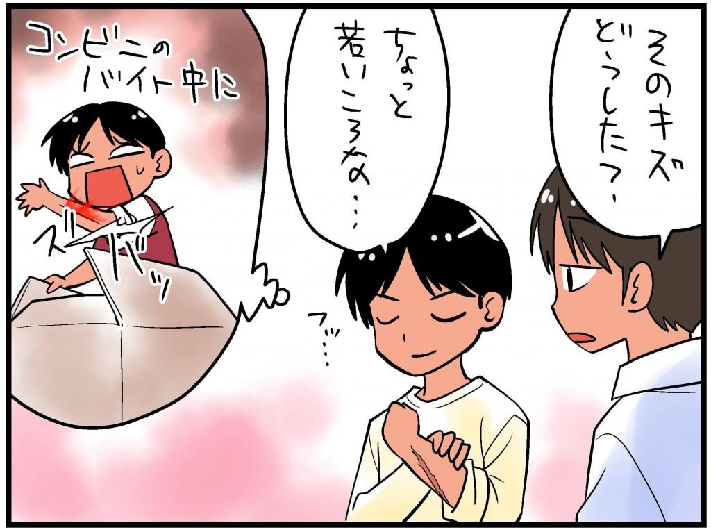 コンビニ店員12 (1)