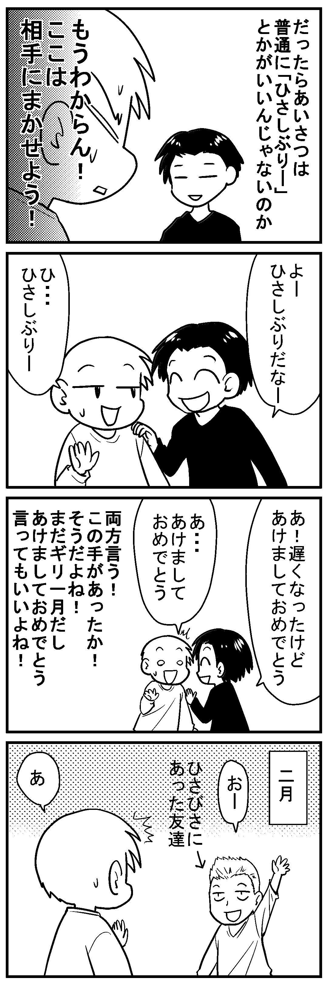 深読みくん38 4
