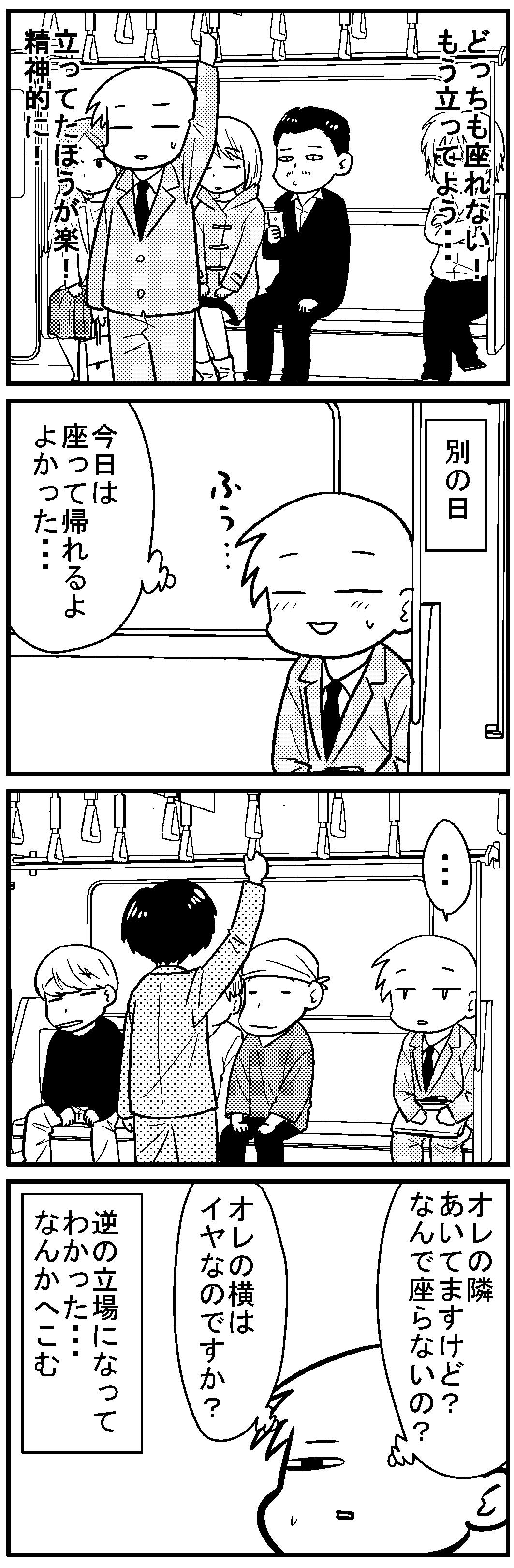 深読みくん39-4