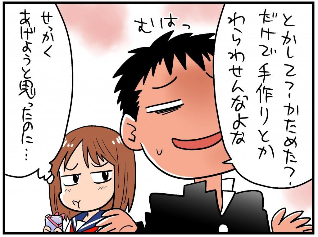チョコもらえない男子4 (1)