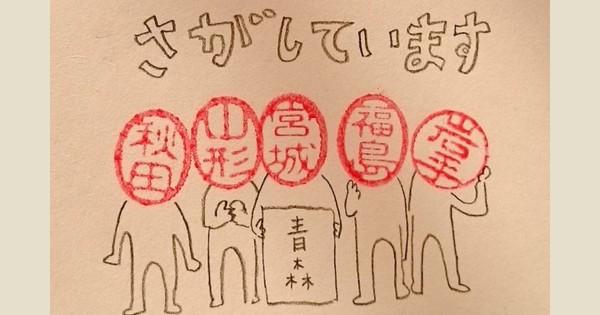 【青森探してます】都道府県ハンコ漫画のドタバタコメディに爆笑