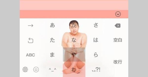 とにかく明るい安村さんのキーボードアプリが、文字入力に集中できないウザさらしい