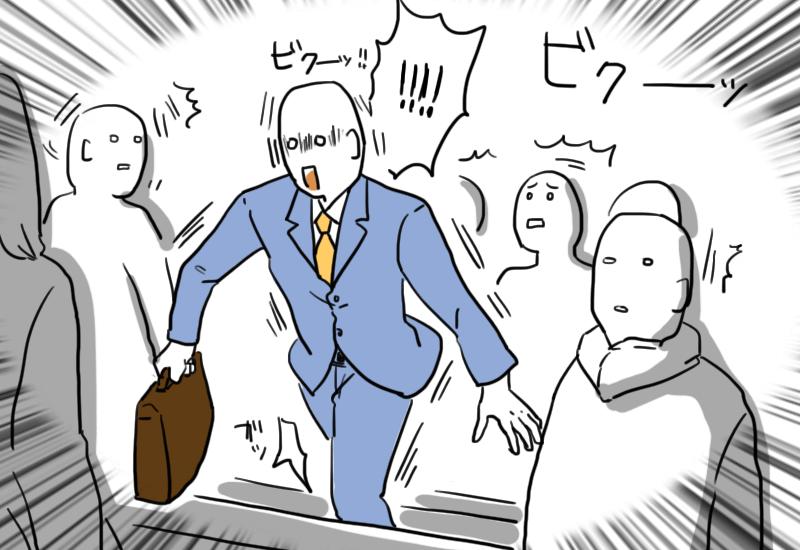 ⑥階段でつまずく
