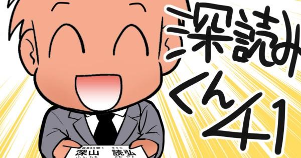 【仕事のためなら名前も変える!!】深読みくん 第41弾