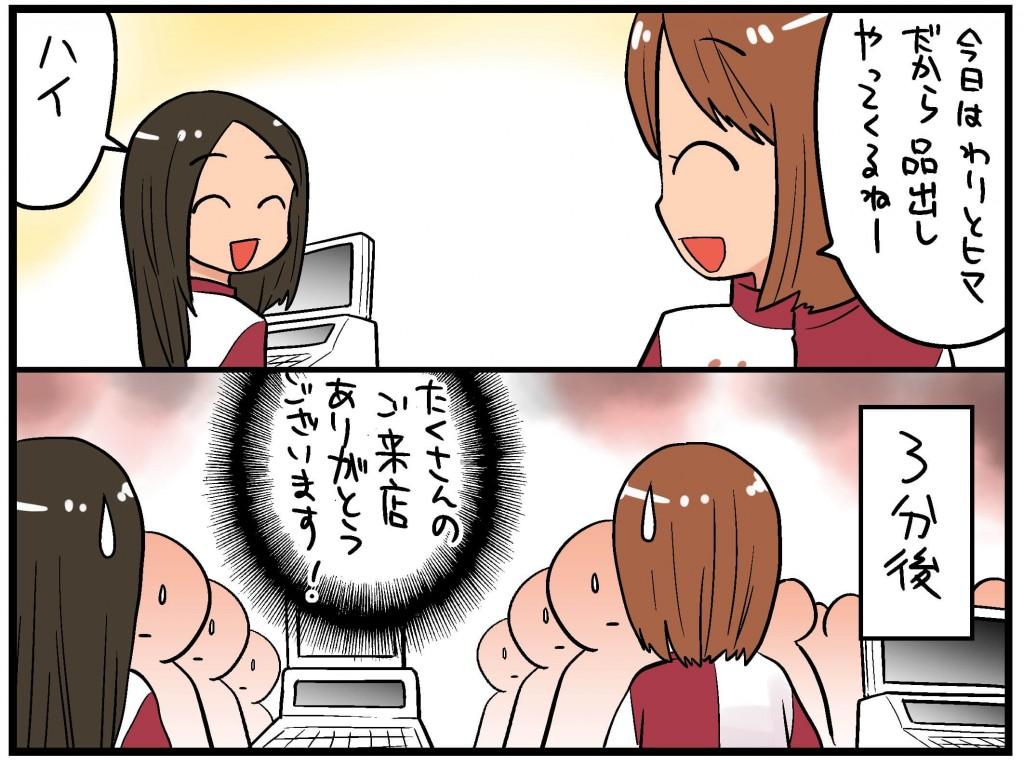 コンビニ店員4 (1)