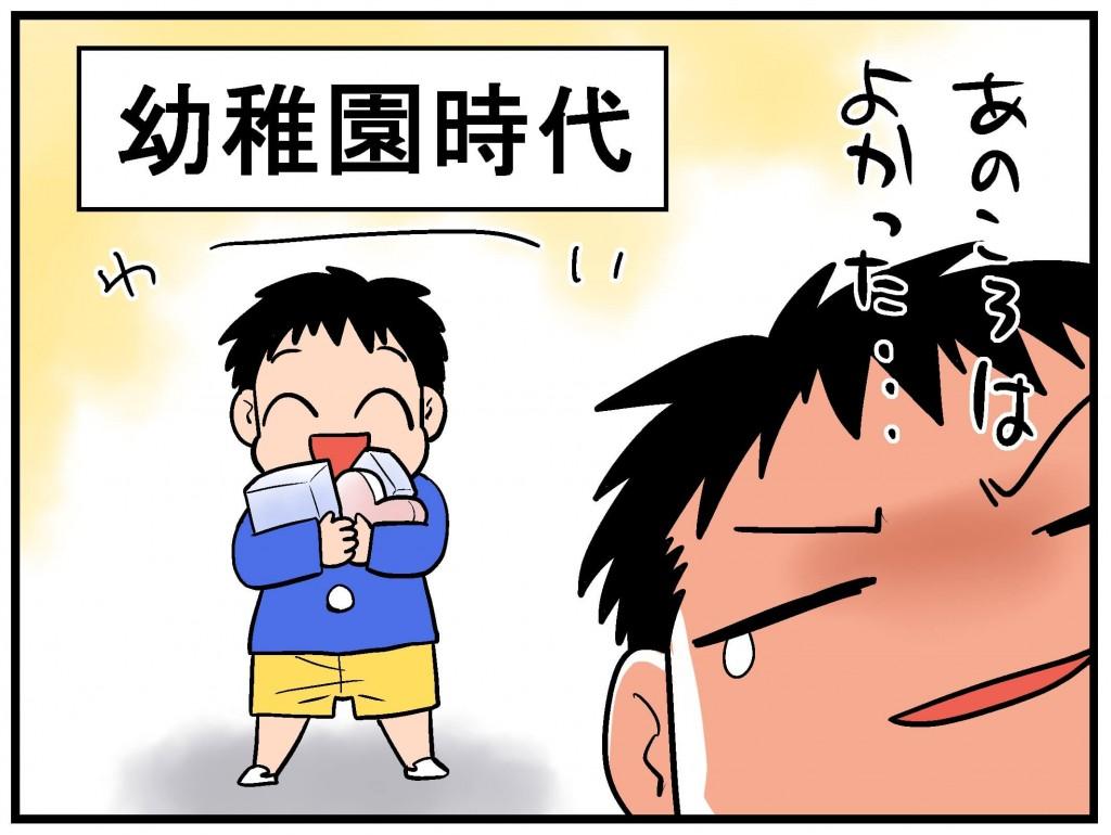 チョコもらえない男子9 (1)