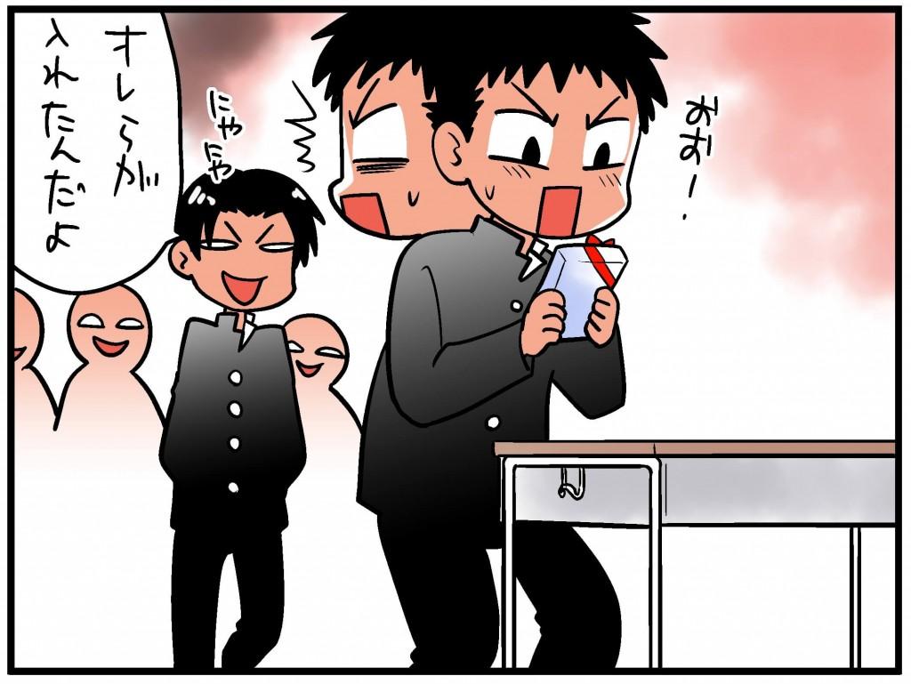 チョコもらえない男子10 (1)