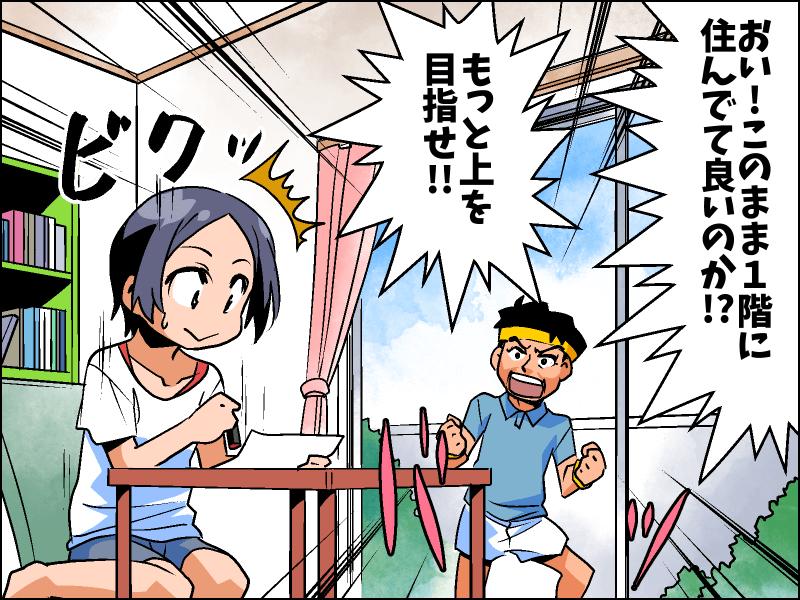 修造_009