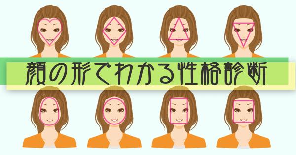 【顔の形でわかる性格診断】あなたの顔は未来を語っています
