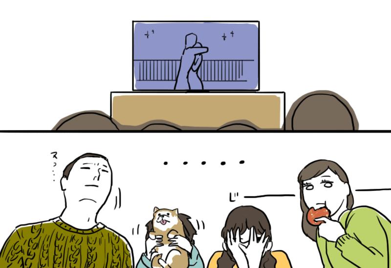 ⑪家族と見るラブシーン