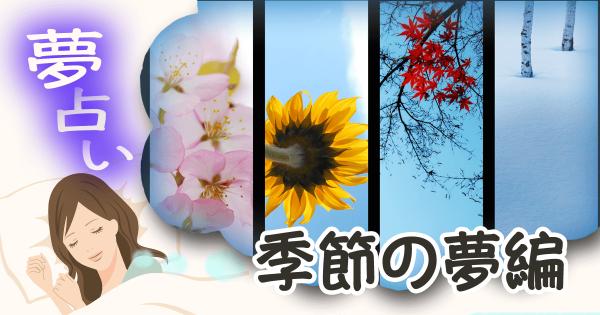 【春夏秋冬は行動の合図】季節にまつわる夢占い16パターン