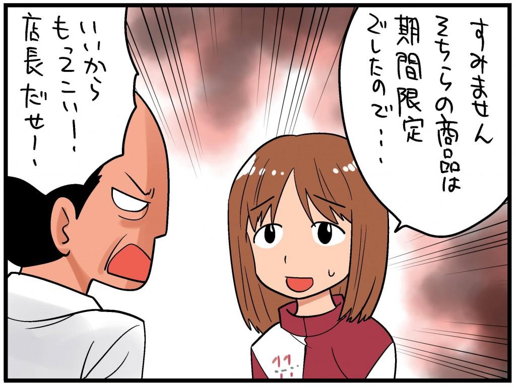 コンビニ店員13 (1)