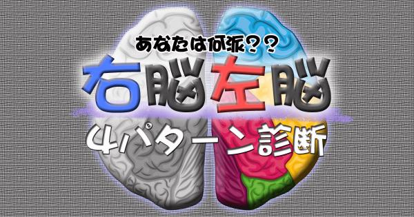 あなたは論理的?感覚的?右脳左脳4パターン診断
